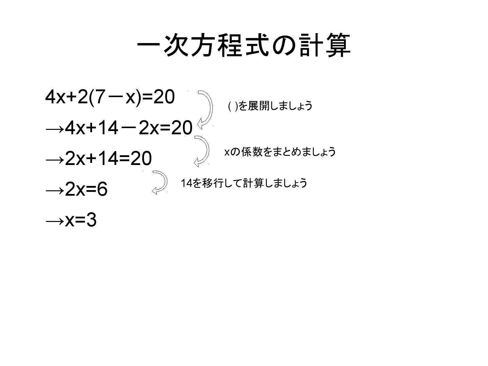 4x+2(7-x)=20  →4x+14-2x=20 →2x+14=20 →2x=6 →x=3