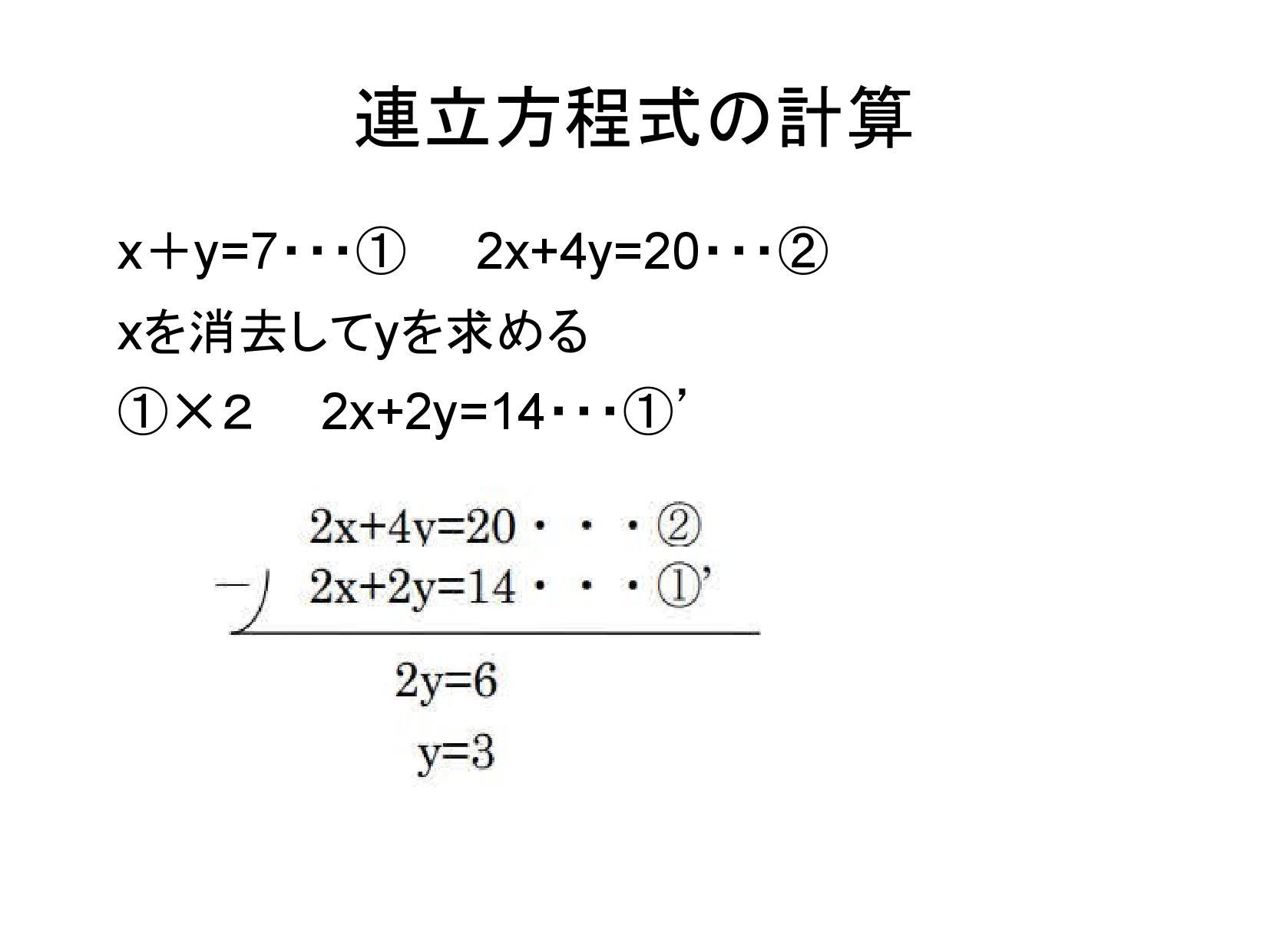x+y=7・・・①  2x+4y=20・・・② xを消去してyを求める ①✕2   2x+2y=14・・・①'